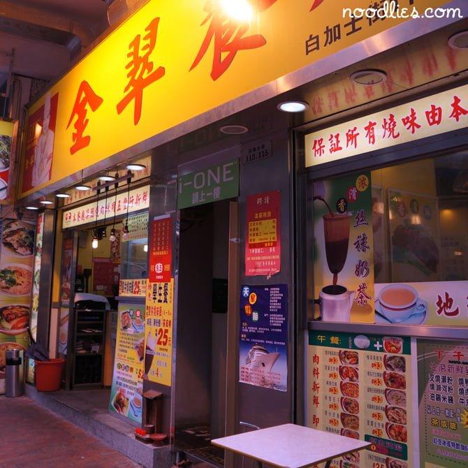 8 Tips for Eating in Hong Kong
