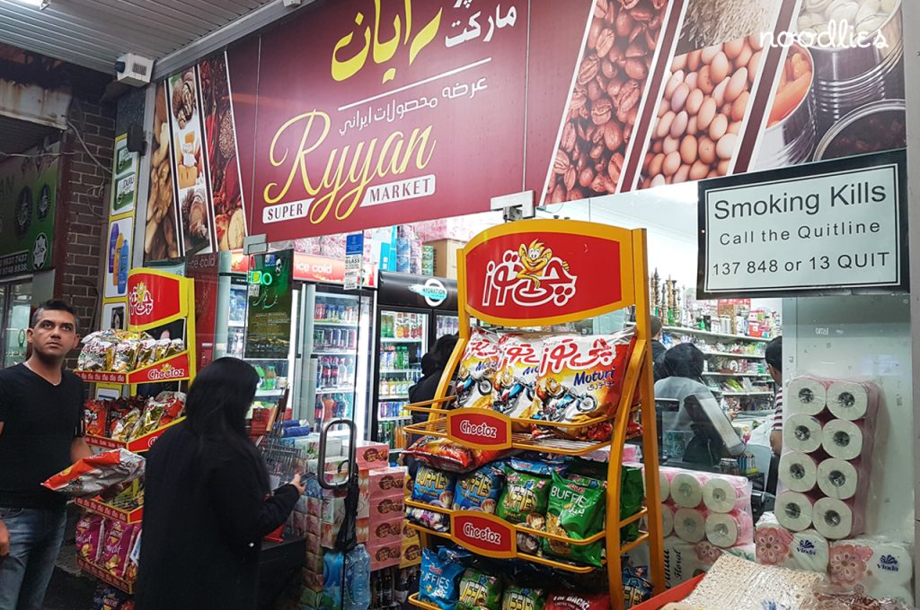 ryyan supermarket merrylands sydney food blog